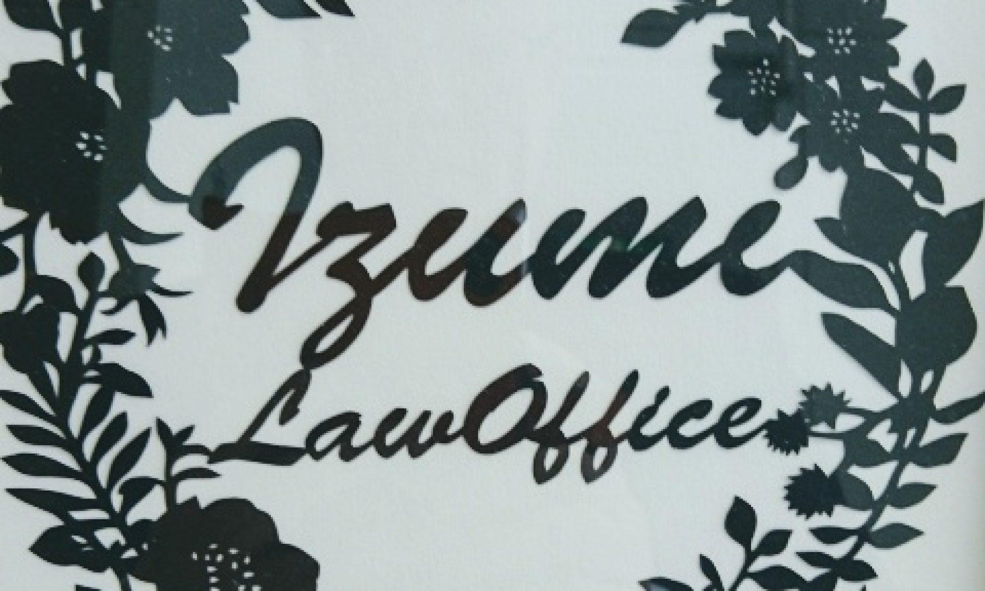 泉法律事務所